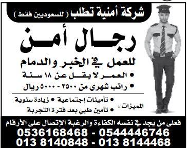 وظائف شاغرة سعودية بالمدينة والدمام